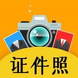 自拍最美证件照app最新版