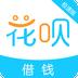 花呗借钱app官方最新版下载