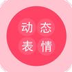 动态表情工厂app最新版