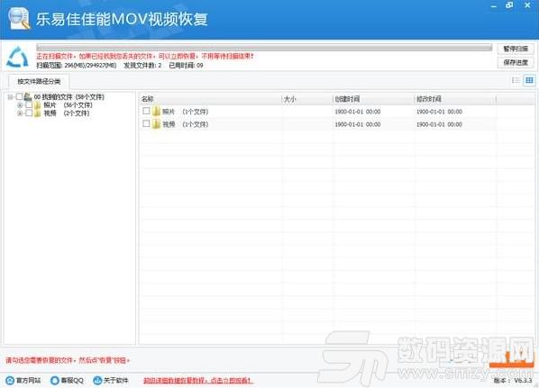 乐易佳佳能MOV视频恢复软件最新版
