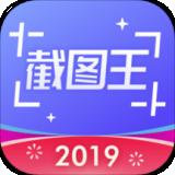 轻松截图王安卓手机app