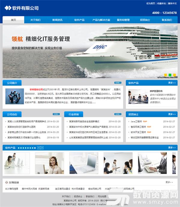 MetInfo网站模板整站源码