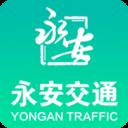 永安交通app最新版