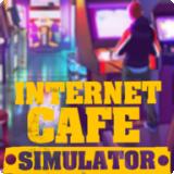 网吧模拟器安卓手机app