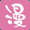 文爱漫画安卓版app