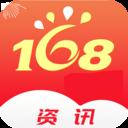 168資訊app最新下載