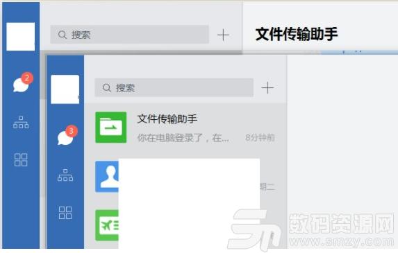 企业微信双开工具最新版