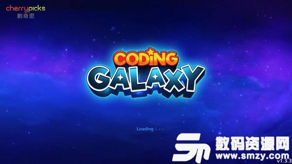 Coding Galaxy最新版