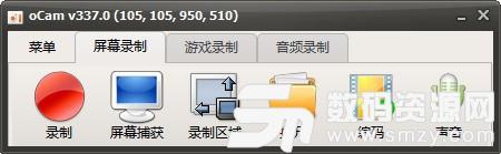 ocam屏幕录像工具官方版