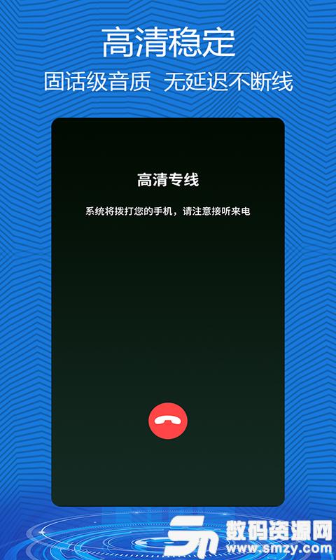 有信通话录音手机版
