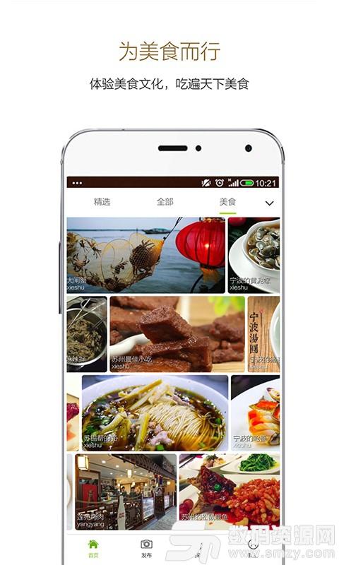 小棠菜旅行手机版