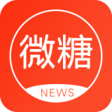 微糖資訊安卓手機app