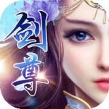 剑尊灵境app最新版