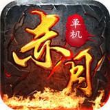 赤月单机屠龙app最新版