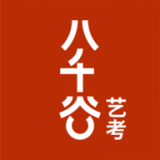 八千谷艺考手机app