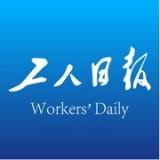 工人日报app最新版