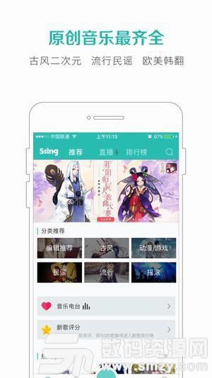 中国原创音乐基地手机版