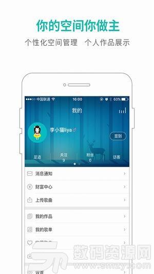 中国原创音乐基地官方版