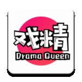 全民戏精app官方免费版下载