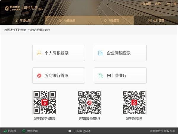 浙商银行网银助手最新版下载