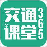 交通課堂365安卓手機app