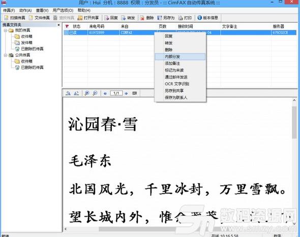 CimFAX自動傳真系統最新版