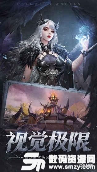 女神聯盟征服