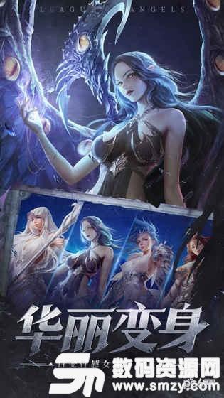 女神聯盟征服手機版