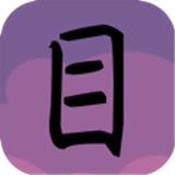 水目安卓app