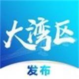大灣區發布安卓手機app