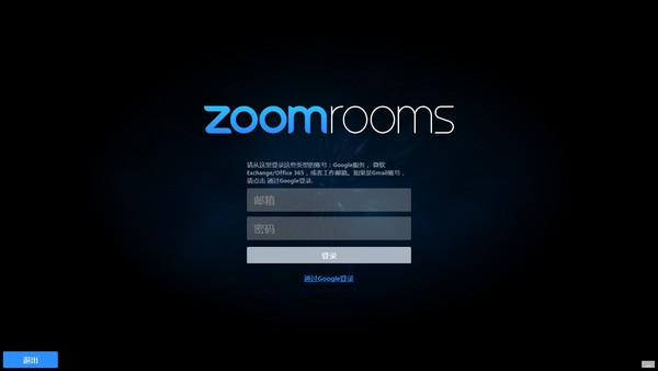 Zoom Rooms绿色版