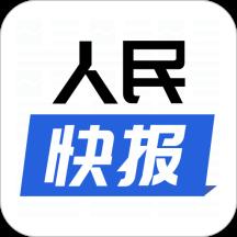 人民快報安卓app