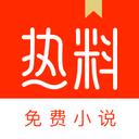 熱料小說安卓app