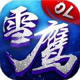 雪鹰领主OL安卓app