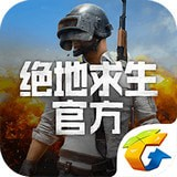 绝地求生官方app官方免费版下载