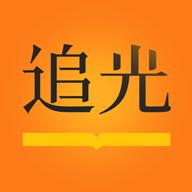 追光阅读安卓app