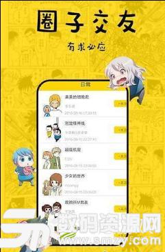 星宫动漫社官方版