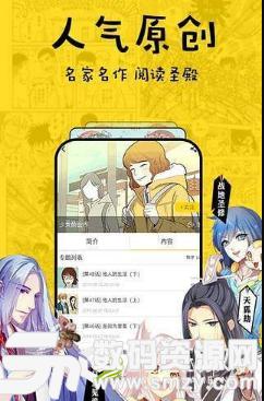 星宫动漫社手机版