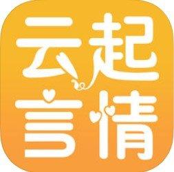 云起言情app最新版