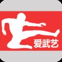 爱武艺app最新版