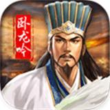 卧龙吟三国策略手机app