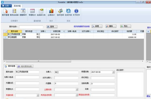 律之星律师案件管理软件最新版