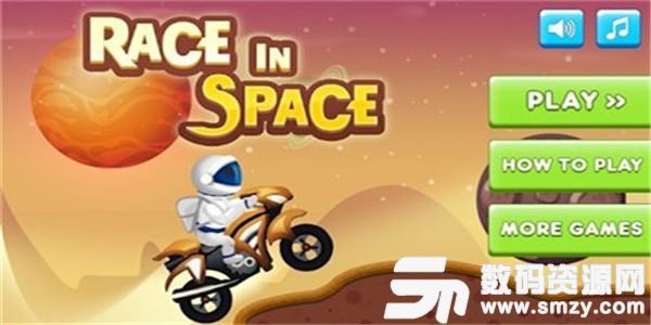 外太空竞赛