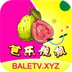 芭樂視頻免費版(芭樂視頻) v2.0.9vip 手機版
