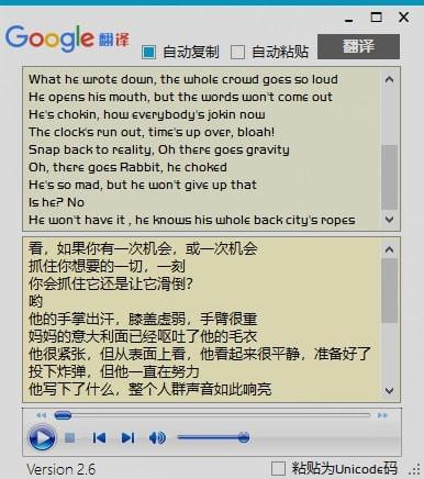 Google翻译小工具绿色版下载