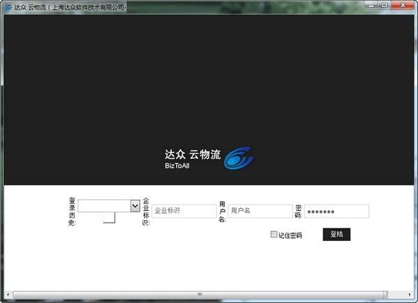 达众云物流管理软件最新版下载