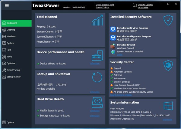 TweakPower(系统优化软件)最新版下载