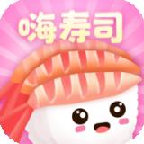 嗨寿司手机app