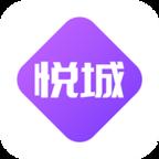 悅城社交手機版
