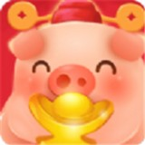 欢乐养猪场app最新版